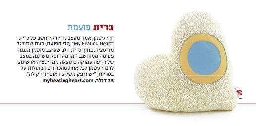 International_heart